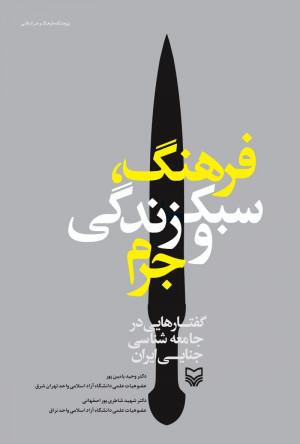فرهنگ، سبک زندگی و جرم؛ گفتارهایی در جامعهشناسی جنایی ایرانی
