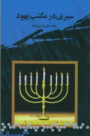 سیری در مکتب یهود