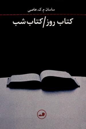 کتاب روز/کتاب شب