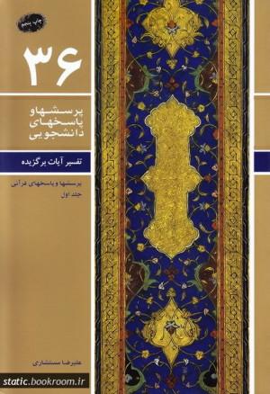 پرسش ها و پاسخ ها 36: تفسیر آیات برگزیده (پرسش ها و پاسخ های قرآنی) - جلد اول