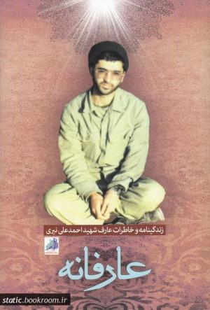 عارفانه: زندگینامه و خاطرات شهید عارف احمدعلی نیری