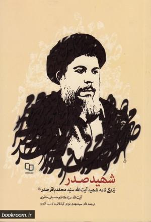 شهید صدر: زندگی نامه شهید آیت الله العظمی سید محمد باقر صدر