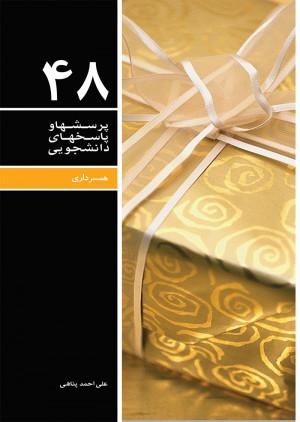 پرسشها و پاسخها: دفتر چهل و هشتم - مهارتهای زندگی (ویژه متأهلین)