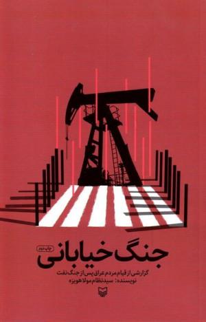 جنگ خیابانی: گزارشی از قیام مردم عراق پس از جنگ نفت