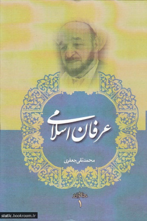 عرفان اسلامی