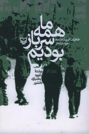 ما همه سرباز بودیم: خاطرات اسیر آزاد شده؛ مهدی تجر