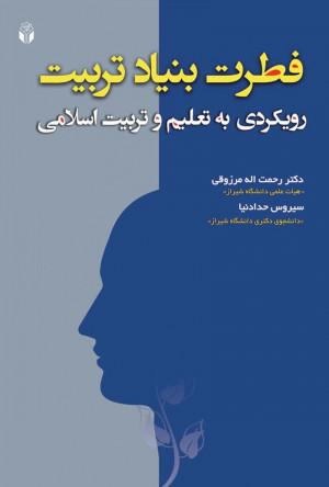 فطرت بنیاد تربیت؛ رویکردی به تعلیم و تربیت اسلامی