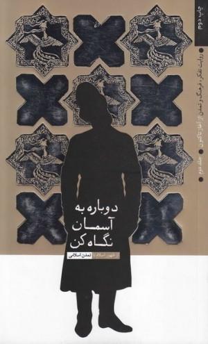 روایت تفکر، فرهنگ و تمدن از آغاز تاکنون - جلد دوم: دوباره به آسمان نگاه کن (از ظهور اسلام تا تمدن اسلامی)