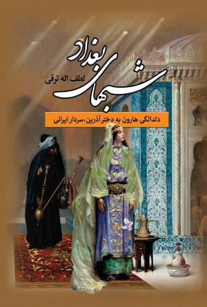 شبهای بغداد: دلدادگی هارون به دختر آذرین،سردار ایرانی