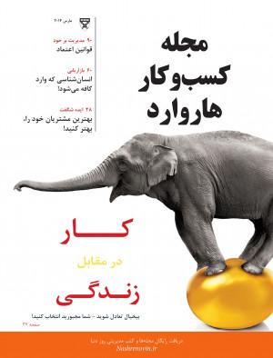 مجله کسبوکار هاروارد - مارس۲۰۱۴
