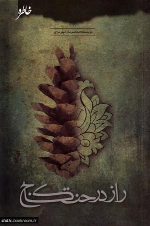 راز درخت کاج: خاطرات مادر شهید زینب کمایی