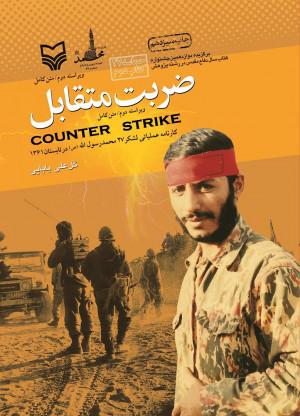 ضربت متقابل: کارنامه عملیاتی لشکر ۲۷ محمد رسول الله (ص)