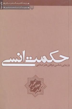 حکمت انسی و زیباشناسی عرفانی هنر اسلامی