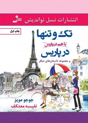 تک و تنها در پاریس و مجموعه داستانهای دیگر