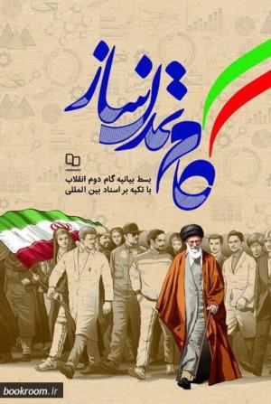 گام تمدن ساز: بسط بیانیه گام دوم انقلاب با تکیه بر اسناد بین المللی