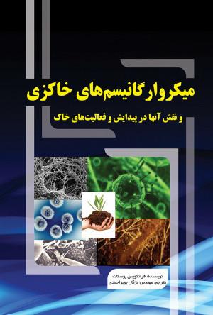 میکرو ارگانیسمهای خاکزی و نقش آنها در پیدایش و فعالیتهای خاک