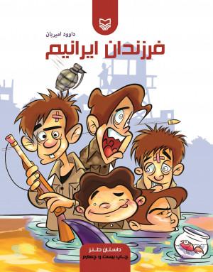 فرزندان ایرانیم