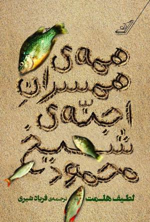 همهی همسران اجنهی شیخمحمود