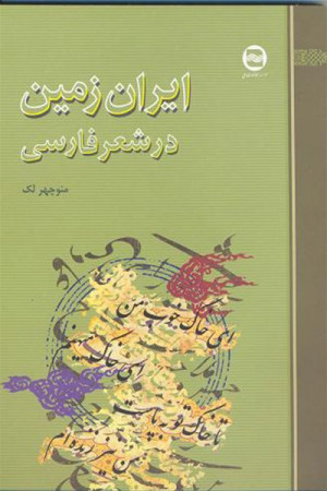 ایران زمین در شعر فارسی