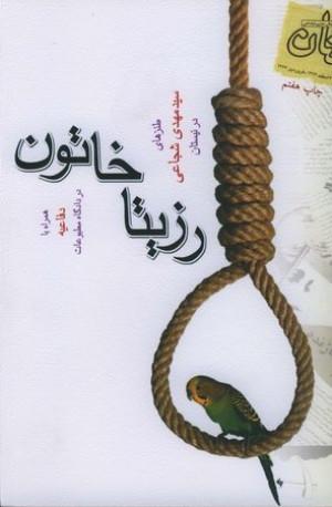 رزیتا خاتون (طنز) و متن دفاعیه دادگاه مطبوعات