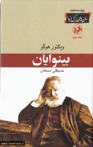 بینوایان - جلد دوم