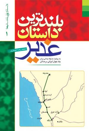 بلندترین داستان غدیر: به روایت حذیفه یمانی برای یک جوان ایرانی در مدائن