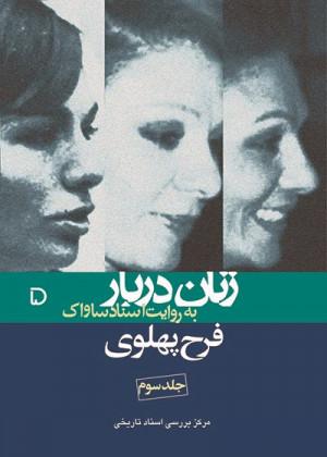 فرح پهلوی-زنان دربار به روایت اسناد ساواک-جلد سوم