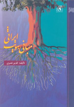 مبانی هویت ایرانی