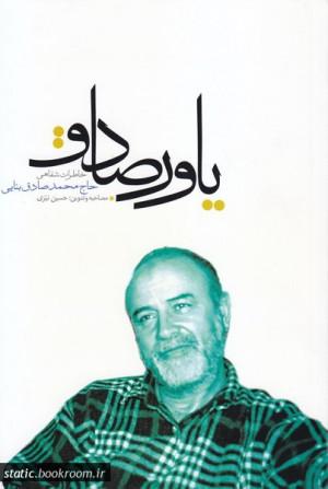 یاور صادق: خاطرات شفاهی حاج محمدصادق بنایی