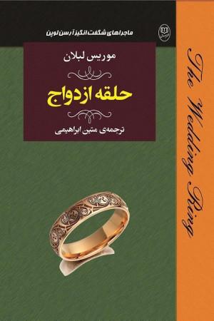 حلقه ازدواج (از ماجراهای شگفتانگیز آرسنلوپن)