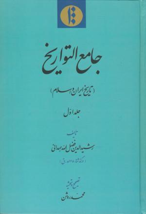 جامع التواریخ: تاریخ ایران و اسلام (جلد۱)