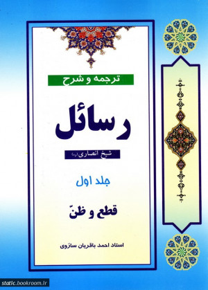 ترجمه و شرح رسائل (شیخ انصاری) (دوره چهار جلدی)
