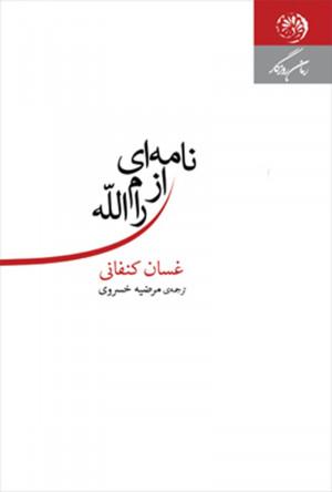 نامهای از رام الله