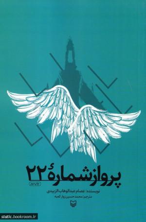 پرواز شماره 22: خاطرات خلبان عراقی
