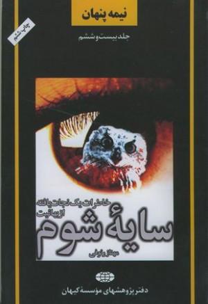 نیمه پنهان 26: سایه شوم - خاطرات یک نجات یافته از بهائیت