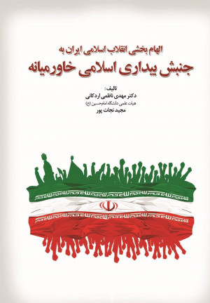 الهامبخشی انقلاب اسلامی ایران به جنبش بیداری اسلامی خاورمیانه
