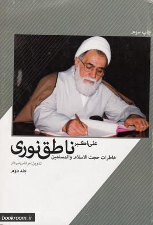 خاطرات حجه الاسلام و المسلمین علی اکبر ناطق نوری - جلد دوم