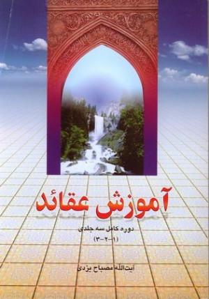 آموزش عقاید (سه جلد در یک مجلد)