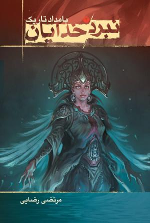 نبرد خدایان (جلد دوم؛ بامداد تاریک)