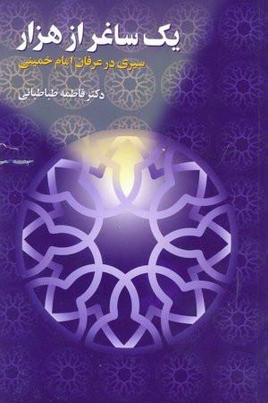 یک ساغر از هزار: سیری در عرفان امام خمینی (س)