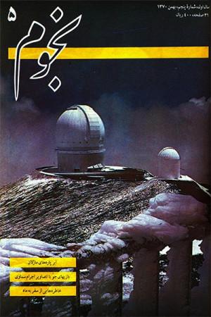 نجوم-شماره ۵- بهمن ۱۳۷۰