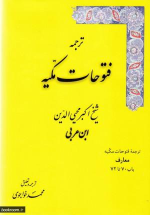 ترجمه فتوحات مکیه: معارف باب 70 تا 72