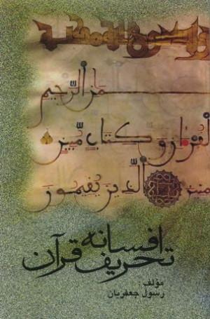 افسانه تحریف قرآن