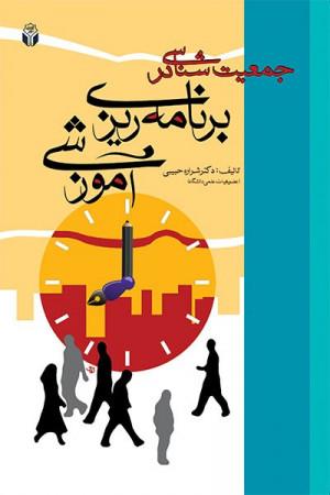 جمعیتشناسی در برنامهریزی آموزشی