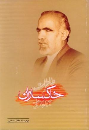 خاطرات محمد حسن خاکساران