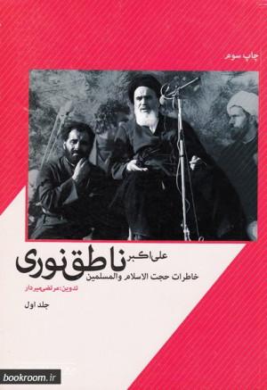 خاطرات حجه الاسلام و المسلمین علی اکبر ناطق نوری - جلد اول