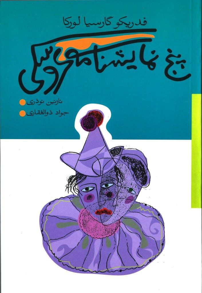 پنج نمایشنامه عروسکی