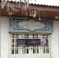 کتابخانه شهید علمدار