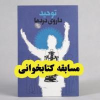 """مسابقه """"توحید داروی دردها"""" ویژه ماه رمضان"""